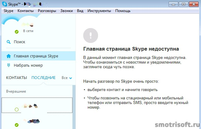 Как убрать рекламу в Skype (11)