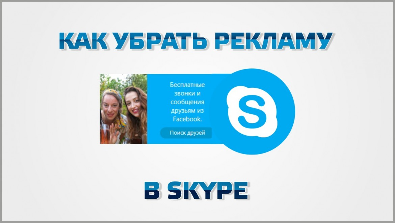 Как убрать рекламу в Skype