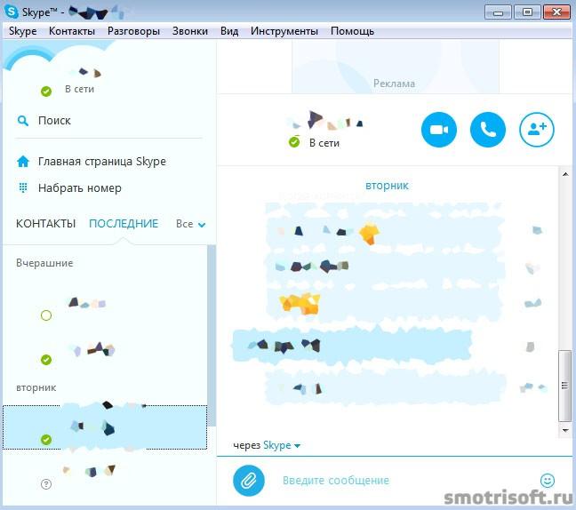 Как убрать рекламу в Skype (2)