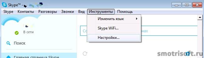 Как убрать рекламу в Skype (3)