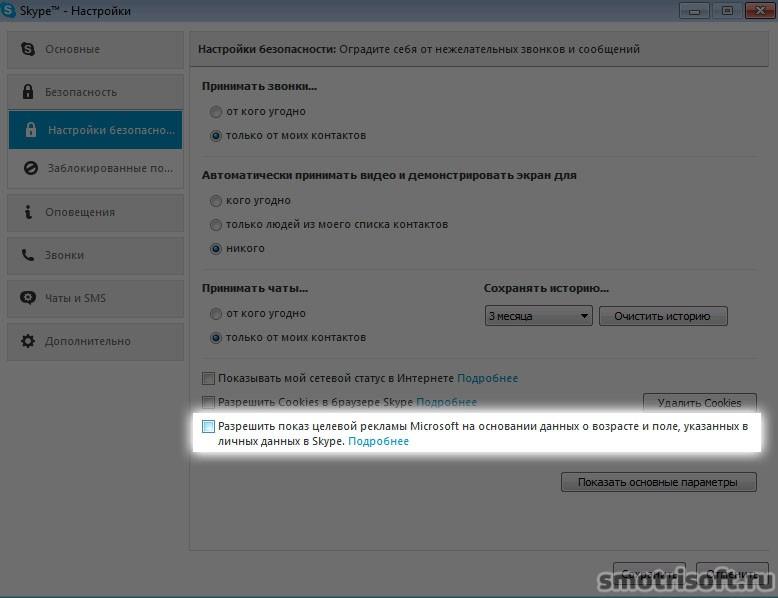 Как убрать рекламу в Skype (5)