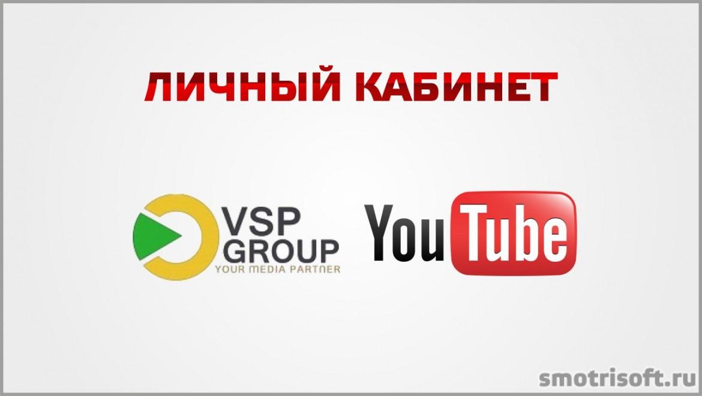 Личный кабинет VSP Group