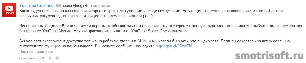Обновление youtube Просмотр видео с разных камер (5)