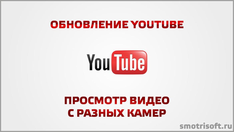 Обновление youtube Просмотр видео с разных камер