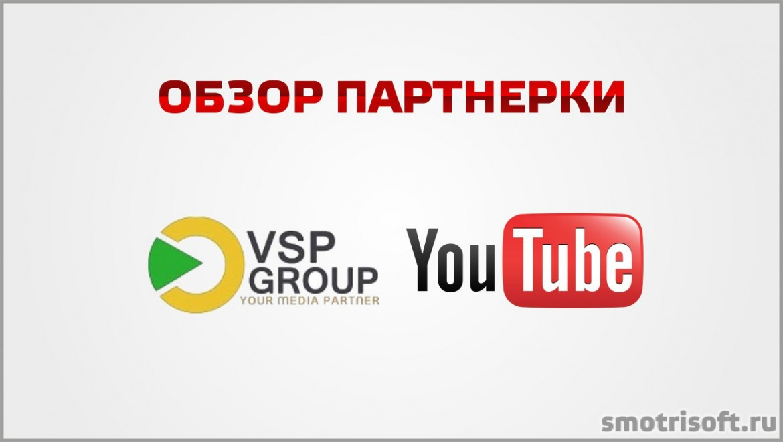 Обзор партнерки VSP Group