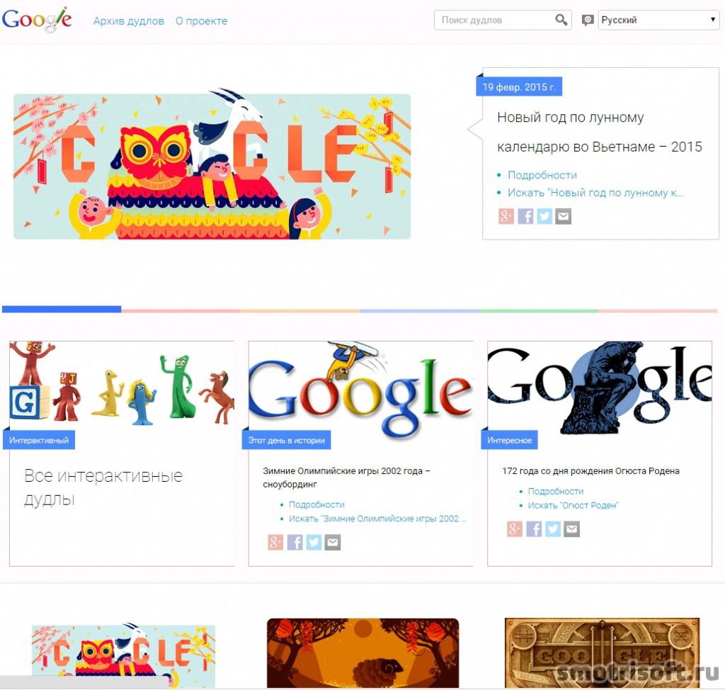 Пасхальные яйца Google (24)