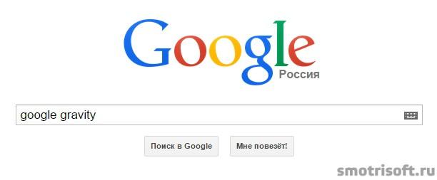 Пасхальные яйца Google (3)