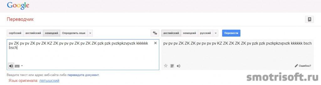 Пасхальные яйца Google переводчик