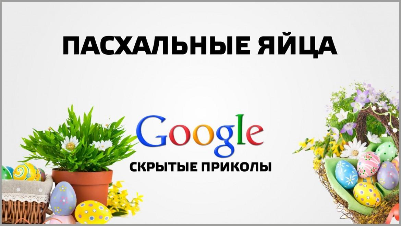 Пасхальные яйца Google