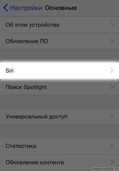 Siri заговорила по-русски (1)