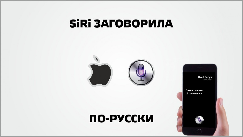 Siri заговорила по-русски