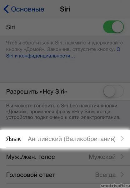 Siri заговорила по-русски (4)-