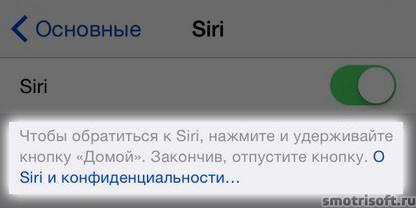 Siri заговорила по-русски (4)--