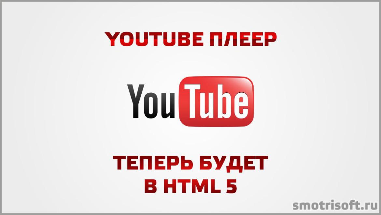 YouTube плеер теперь будет в Html 5