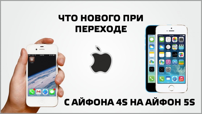 Что нового при переходе с айфона 4S на айфон 5S