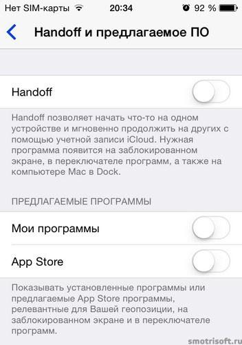 Что нового в интерфейсе айфона 5S по сравнению с айфоном 4S (1)