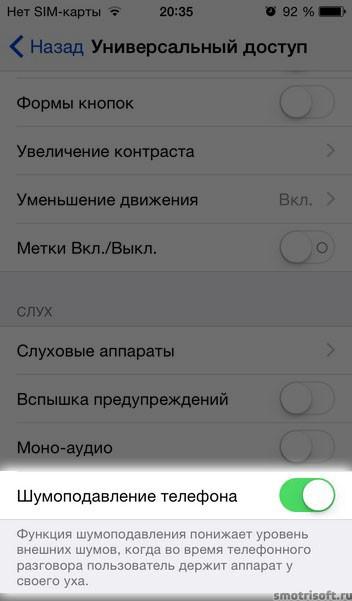 Что нового в интерфейсе айфона 5S по сравнению с айфоном 4S (2)