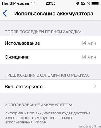 Что нового в интерфейсе айфона 5S по сравнению с айфоном 4S (3)