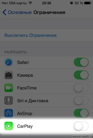 Что нового в интерфейсе айфона 5S по сравнению с айфоном 4S (4)
