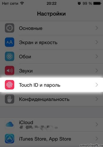 Что нового в интерфейсе айфона 5S по сравнению с айфоном 4S (6)