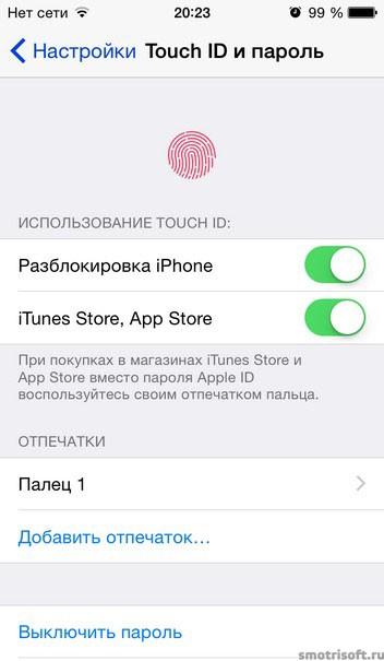 Что нового в интерфейсе айфона 5S по сравнению с айфоном 4S (7)