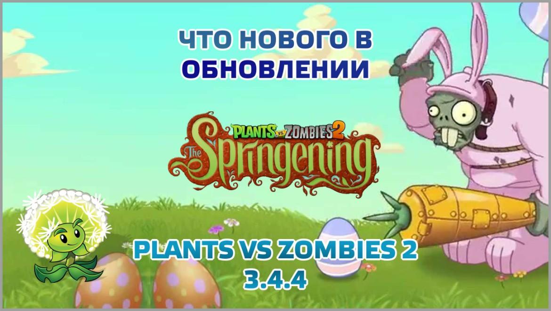 Что нового в обновлении Plants Vs Zombies 2 3.4.4