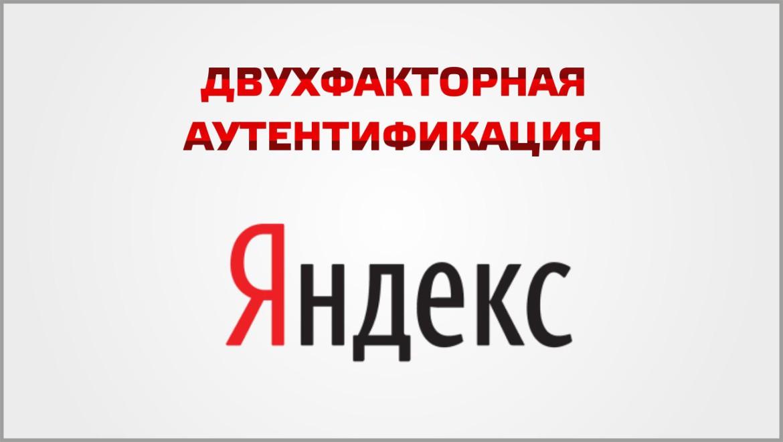 Двухфакторная аутентификация Яндекс