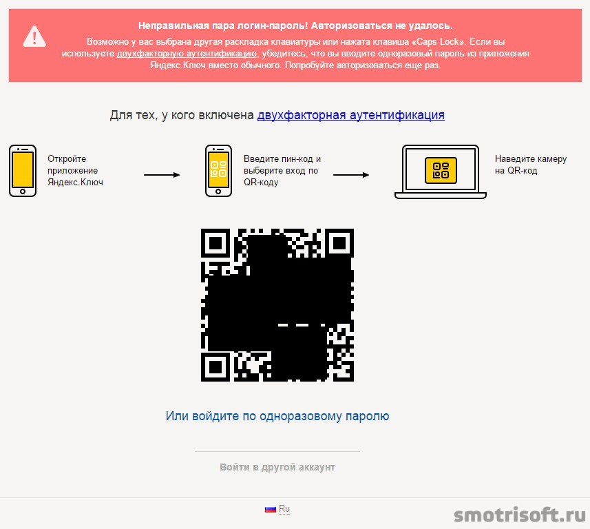 Двухфакторная аутентификация Яндекс8-