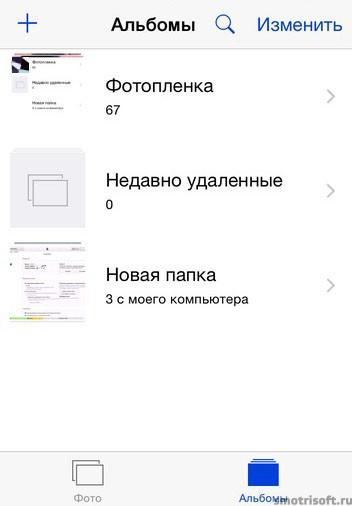 Как перенести фото на айфон (11)