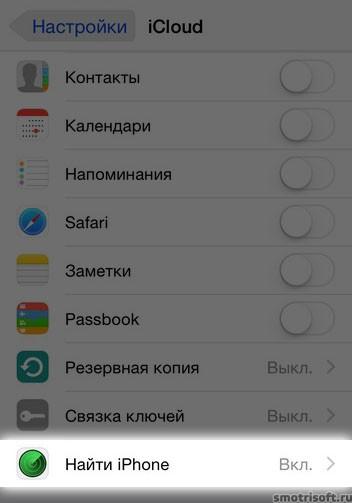 Как перенести всё с одного айфона на другой 2 (12)