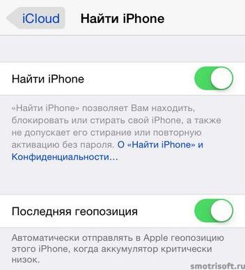 Как перенести всё с одного айфона на другой 2 (13)