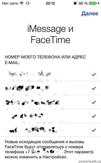 Как перенести всё с одного айфона на другой 2 (27)