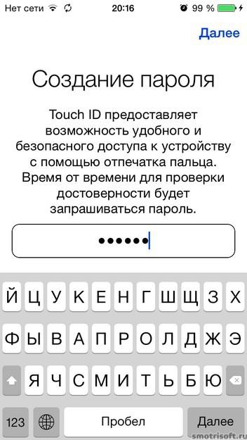 Как перенести всё с одного айфона на другой 2 (33)