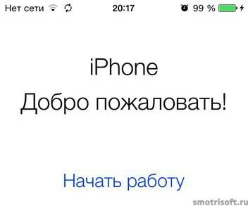 Как перенести всё с одного айфона на другой 2 (37)
