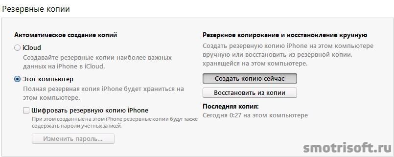 Как перенести всё с одного айфона на другой (2)