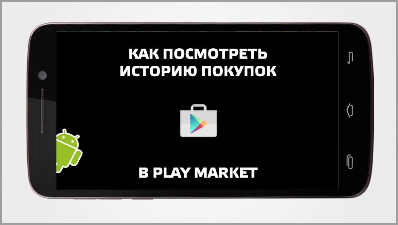 Как посмотреть историю покупок в Play Market