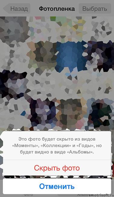Как скрыть фото на айфоне (2)