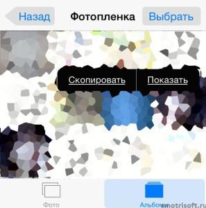 Как скрыть фото на айфоне (3)