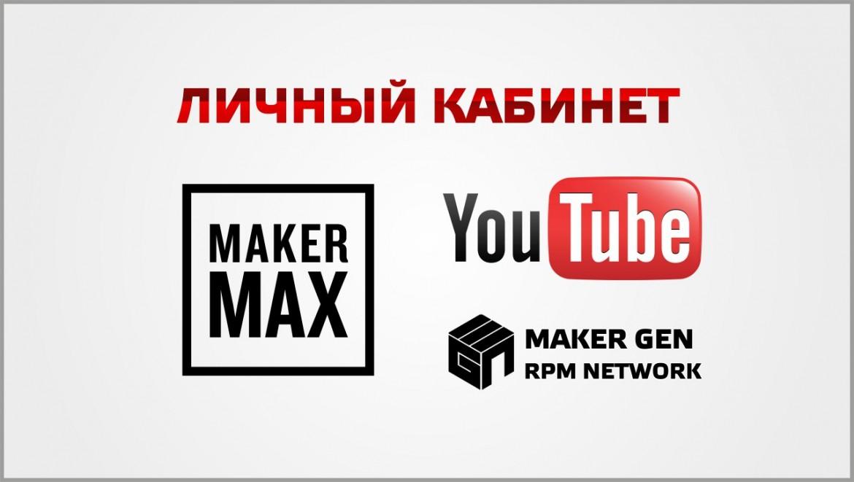 Личный кабинет Maker Studios