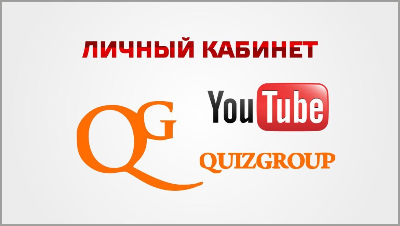 Личный кабинет Quiz Group