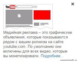 Монетизация видео в Youtube 2 (1)
