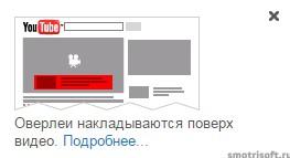 Монетизация видео в Youtube 2 (2)