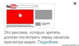 Монетизация видео в Youtube 2 (4)