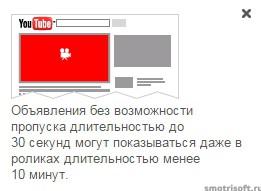 Монетизация видео в Youtube 2 (5)