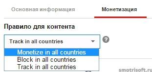 Монетизация видео в Youtube (4)