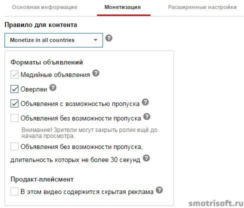 Монетизация видео в Youtube (5)