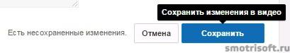 Монетизация видео в Youtube (6)