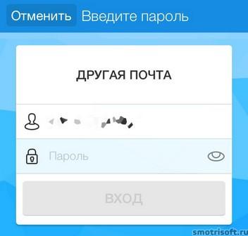 Настройка двухфакторной аутентификации Mail (15)