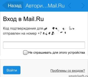 Настройка двухфакторной аутентификации Mail (16)