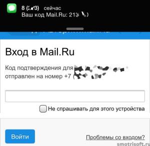 Настройка двухфакторной аутентификации Mail (19)